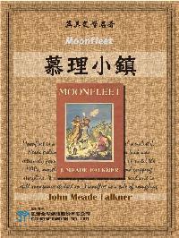 Moonfleet = 慕理小鎮