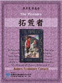 The Pioneers = 拓荒者