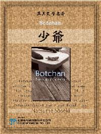 Botchan = 少爺