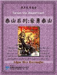 Tarzan the Magnificent = 泰山系列 : 豪勇泰山