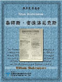 Titus Andronicus = 泰特斯.安德洛尼克斯