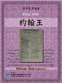 King John = 約翰王