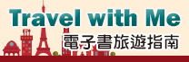 2016書展【Travel with Me 旅遊指南】