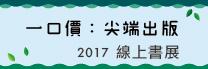 2017書展一口價專區《尖端出版》