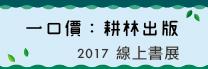 2017書展一口價專區《耕林出版》