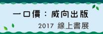 2017書展一口價專區《威向出版》