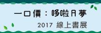 2017書展一口價專區《哆啦A夢》