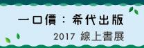2017書展一口價專區《希代出版》