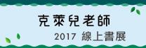 2017書展《克萊兒老師》專區