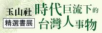 時代巨流下的台灣人事物