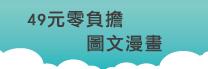 49元零負擔:圖文漫畫