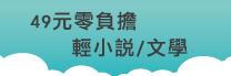 49元零負擔:輕小說/文學