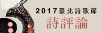 2017臺北詩歌節:詩評論