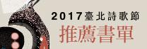 2017臺北詩歌節推薦