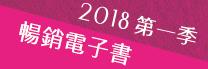 2018第一季風雲書展