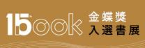 第15屆「金蝶獎」電子書展