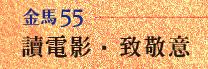金馬55書展|讀電影,致敬意