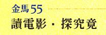 金馬55書展|讀電影,探究竟