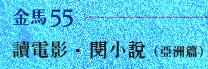 金馬55書展|讀電影,閱小說(亞洲篇)