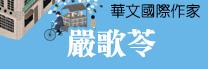 華文國際作家-嚴歌苓
