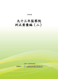 監察院糾正案彙編. 中華民國九十三年. 二