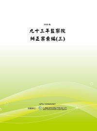 監察院糾正案彙編. 中華民國九十三年. 三