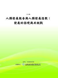 人類發展報告與人類發展指數