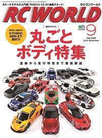 RC world [September 2016 Vol.249]:丸ごと ボディ特集