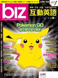 biz互動英語 [第154期] [有聲書]:Pokemon Go 寶可夢狂潮大解密