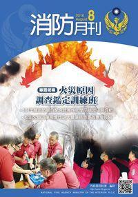 消防月刊 [2016年8月號]:火災原因調查鑑定訓練班