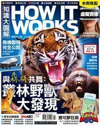 How it works知識大圖解 [2016年10月號] [ISSUE 25]:與森林共舞:叢林野獸大發現