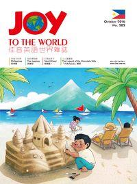 Joy to the World佳音英語世界雜誌 [第202期] [有聲書]:菲律賓