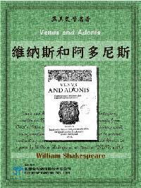 Venus and Adonis = 維納斯和阿多尼斯