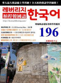 槓桿韓國語學習週刊 2016/09/28 [第196期] [有聲書]:韓綜學韓語 第一九八回 Running Man - 283 集