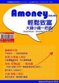Amoney財經e周刊 2016/09/26 [第200期]:輕鬆致富 大錢小錢一把抓