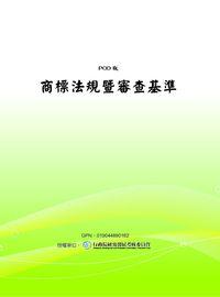 商標法規暨審查基準. 九十五年版