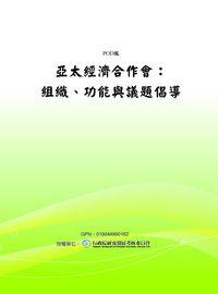 亞太經濟合作會:組織、功能與議題倡導