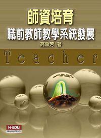 師資培育:職前教師教學系統發展
