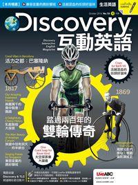 Discovery 互動英語 [第10期][有聲書]:踏過兩百年的雙輪傳奇
