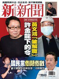 新新聞 2016/09/29 [第1543期]:黃文鴻「被解職」 許金龍下的令