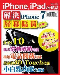 iPhone, iPad玩樂誌 [第29期]:解決iPhone 7螢幕偏黃