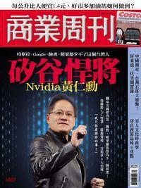 商業周刊 2016/10/03 [第1507期]:矽谷悍將 Nvidia黃仁勳