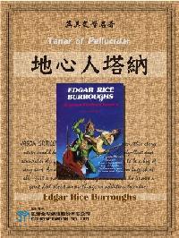 Tanar of Pellucidar = 地心人塔納
