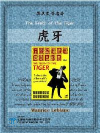 The Teeth of the Tiger = 虎牙