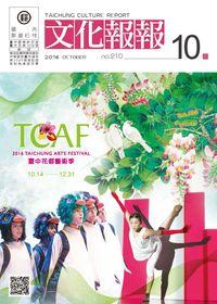 文化報報 [第210期] [2016年10月]:TCAF 2016 TAICHUNG ARTS FESTIVAL 臺中花都藝術節