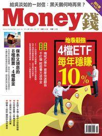 Money錢 [第109期]:地表最強 4檔ETF 每年穩賺 10%