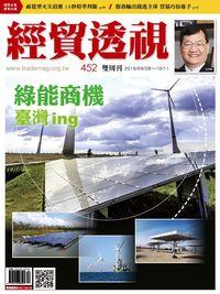 經貿透視雙周刊 2016/09/28 [第452期]:綠能商機臺灣ing