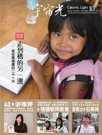 宇宙光 [Vol. 43 No.510] [有聲書]:走到橋的另一邊──我在柬埔寨的二十一天