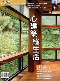 人生 [第301期]:心建築 綠生活