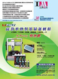 工業材料 [第349期]:高功率模組及關鍵材料 高階檢測分析